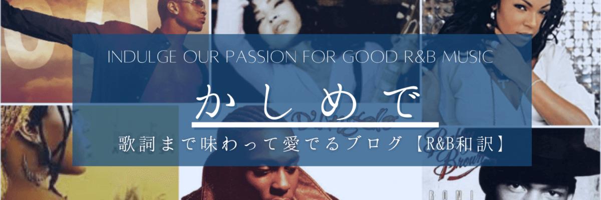 かしめで‐歌詞まで味わって愛でるブログ【R&B】